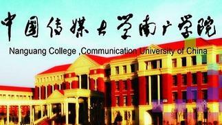 中传南广学院开了全中国第一个本科电竞专业