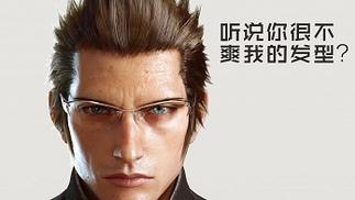 前《最终幻想15》人物设计师曝开发过程,管理混乱、故事三月一改