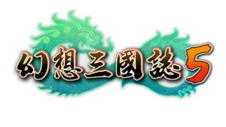 《幻想三国志5》官网上线,又一国产系列要重启
