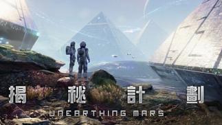 国产PS VR新作《揭秘计划》新预告片公布,看起来还不错