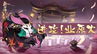 """网易《阴阳师》""""业原火Bug""""事件暂告落幕"""