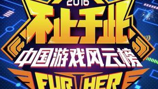 2016中国游戏风云榜获奖名单出炉