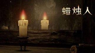 国产独立游戏《蜡烛人》将于2月1日登陆海外