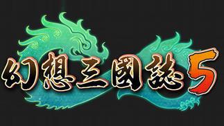 《幻想三国志5》公布怀旧视频及2D场景图,单机续作或于今年推出