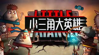 《小三角大英雄》登陆Steam,这可能是目前最好的国产平台跳跃游戏
