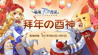 """《仙境传说RO:守护永恒的爱》新年七大活动,拜年的""""酉神""""送红包"""