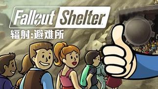 《辐射:避难所》2月7日登陆Win10与Xbox One平台