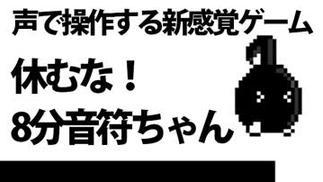 """这款""""全程靠吼""""的魔性作品,成为了日本的新晋爆款游戏"""