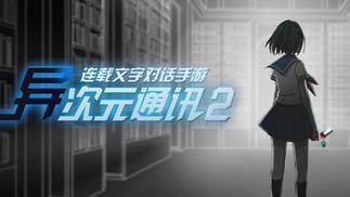"""触乐专访《异次元通讯2》制作人陈漠:""""这是恋爱"""""""