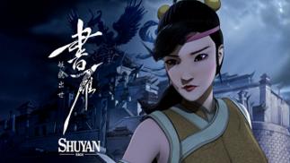 那个外国人制作的武侠游戏《书雁》,今天放出了一部正式预告片
