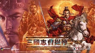 《三国志曹操传》手游繁体中文版开启事前登录,至3月15日截止