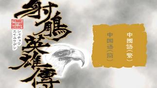 2000年,我玩过索尼PS上第一款简体中文武侠RPG