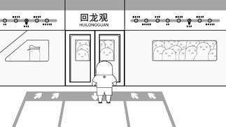 《没有人知道的大冒险》描述的北京生活给了我共鸣