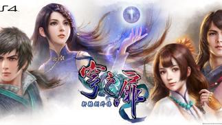 《轩辕剑外传:穹之扉》PS4版即将发售,新增8个角色支线任务