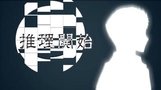 《端木斐异闻录》:开发原创推理游戏的大学生