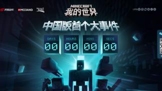 网易游戏《我的世界》将于4月10号开启PC Java版首次小规模测试
