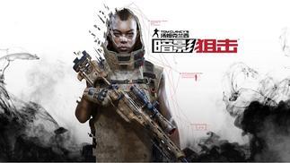 育碧公布汤姆克兰西新作《汤姆·克兰西:暗影狙击》,不过这是一款手游