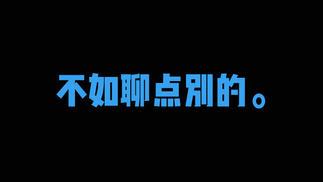 """触乐夜话:也谈《王者荣耀》""""歪曲历史"""""""