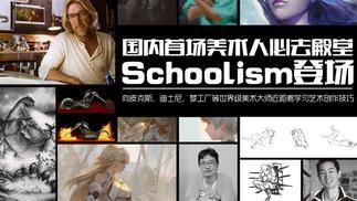 Schoolism顶级美术课程5月登陆中国,这里有两张免费票