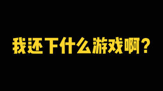 """触乐夜话:清明节后话——我想聊聊消失的""""古代""""游戏资源"""