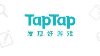 黄一孟谈TapTap一周年:VeryCD电驴的精神续作