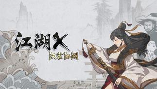 """从金庸同人游戏到原创武侠IP:两只松鼠的""""汉家江湖"""""""