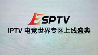 IPTV召开发布会,电竞世界专区正式上线