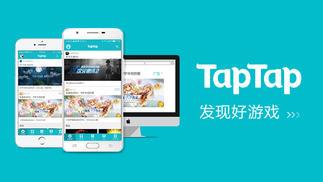 TapTap:上线一年获A轮投资1.5个亿,为开发者及用户提供更好服务