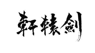 黑桃互动获大宇轩辕剑全系列版权,《轩辕剑群侠录》今日开启预约