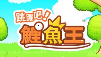 史上最弱宝可梦:《跳跃吧!鲤鱼王》手游上线,有官方中文