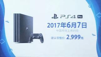 索尼举办小型发布会,国行PS4 Pro 6月7日上市,售价2999元