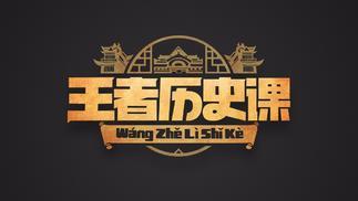 """专访《王者荣耀》品牌负责人:希望《王者历史课》成为""""传统文化索引"""""""