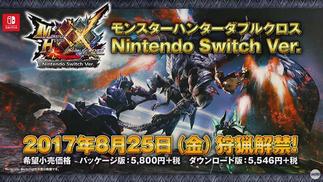 《怪物猎人XX》Switch版详情公布,8月25日发售