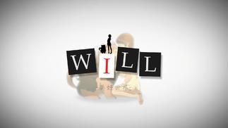 为美好世界谱写祝福——评《WILL:美好世界》