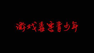 """触乐夜话:""""游戏毒害青少年,厂商需要负责任!"""""""