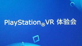 PlayStationVR体验会,《遥远星际》与另外4款国产VR游戏即将发售
