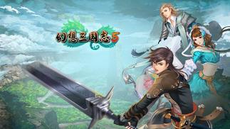 《幻想三国志5》发售日公布,9月28日正式上线