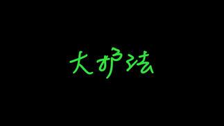 触乐夜话:《大护法》片尾有我的名字
