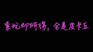触乐夜话:好脾气的PlayStation中国官方微博