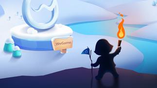 腾讯WeGame平台今日开启内测
