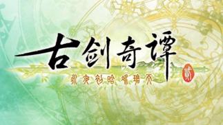 《古剑奇谭》系列Steam页面开启,即将发售