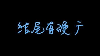 触乐夜话:如果我突然开始思考人生,那一定是轮到我写夜话了