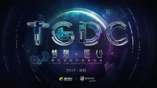 """""""梦想·匠心""""首届腾讯游戏开发者大会即将开启"""