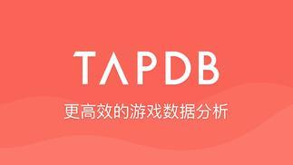 TapTap面向游戏厂商推出独立数据分析产品TapDB