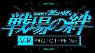 《机动战士高达:战场之绊》VR原型版预计今年冬季登陆新宿VR ZONE