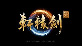 《轩辕剑柒》正式公布,采用虚幻引擎4开发,故事设在西汉末年