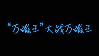 触乐夜话:PG ONE大战万磁王