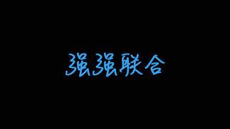 触乐夜话:《王者荣耀》要上NS,据说已经有玩家为此向任天堂上书陈情