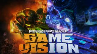 探索频道首部游戏纪录片《游戏愿景》在北京点映