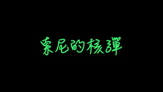 """触乐夜话:触乐报道组抵达东京!""""阴阳师农药""""欢乐多!"""